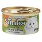 Мусс Simba Cat Mousse  для кошек, телятина/почки, 85 г