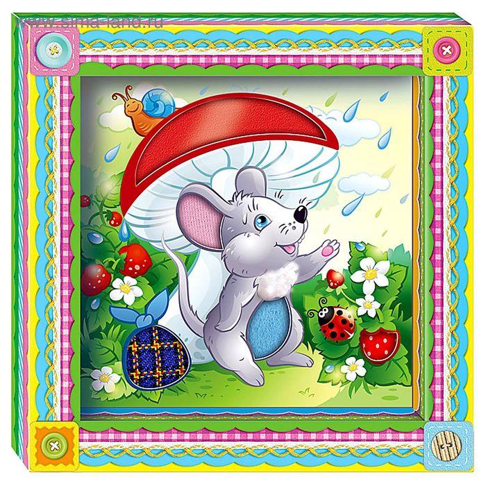 """Набор для создания картины """"Мышка под грибком"""" АБ 31-022"""