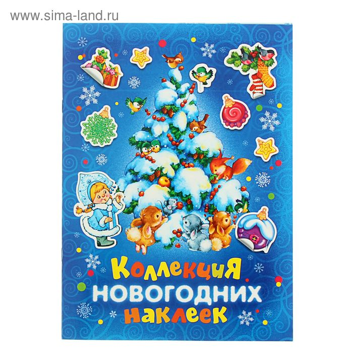 Коллекция новогодних наклеек (синяя) 27848