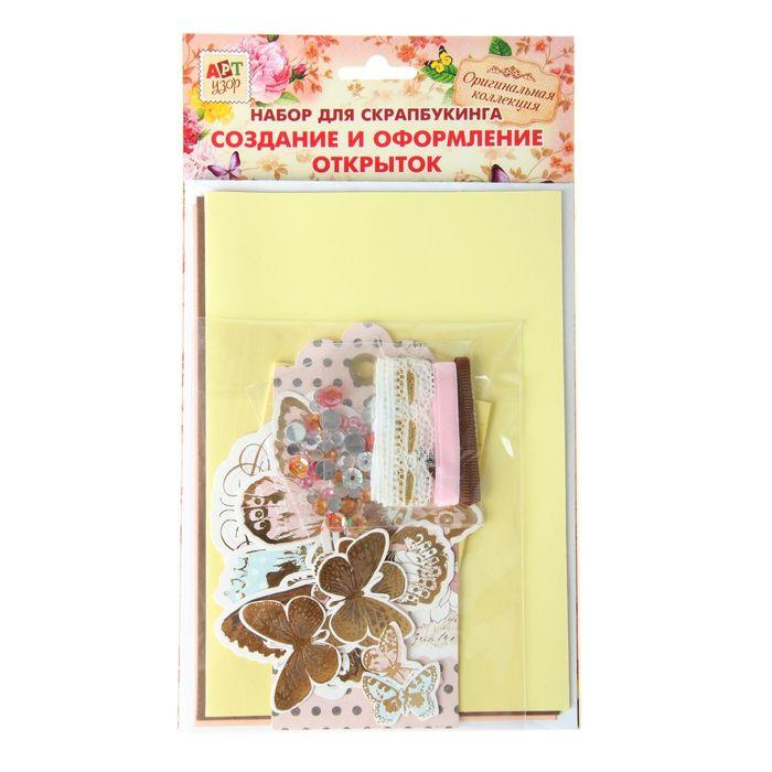 """Набор для творчества """"Золотые бабочки"""" (3 открытки, 3 конверта)"""