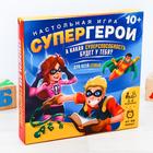 Настольная семейная игра «Супергерои»