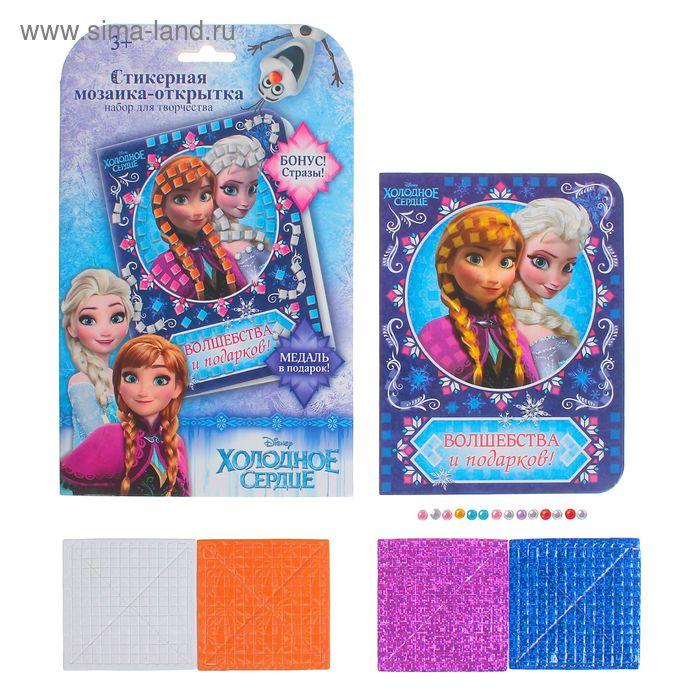 """Мозаика стикерная - открытка """"Волшебства и подарков"""" Холодное сердце, стразы"""