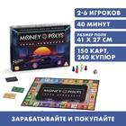 Настольная экономическая игра «MONEY POLYS. Город чемпионов»