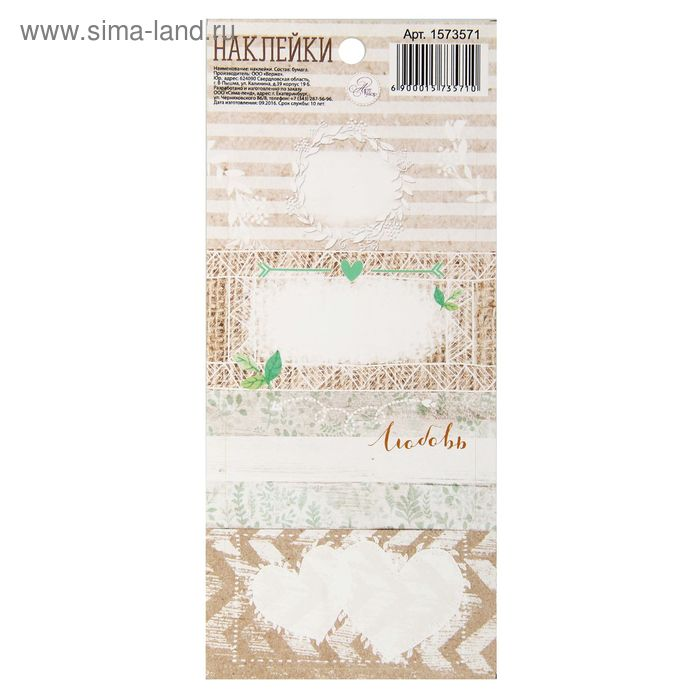 """Стикеры на подарки """"Любовь"""" 7,5 x17 см"""