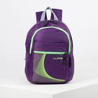Рюкзак молодёжный, 2 отдела на молниях, 2 наружных кармана, цвет фиолетовый