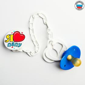 Соска-пустышка латексная классическая с кольцом «Я люблю папу», на цепочке с прищепкой, от 0 мес.