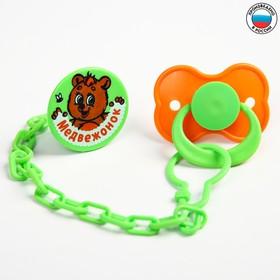 Соска-пустышка латексная классическая с кольцом «Медвежонок», на цепочке с прищепкой, от 0 мес.