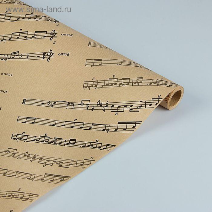 """Бумага упаковочная  крафт """"Мелодия души"""" ламинированная 0,7 x 10 м"""