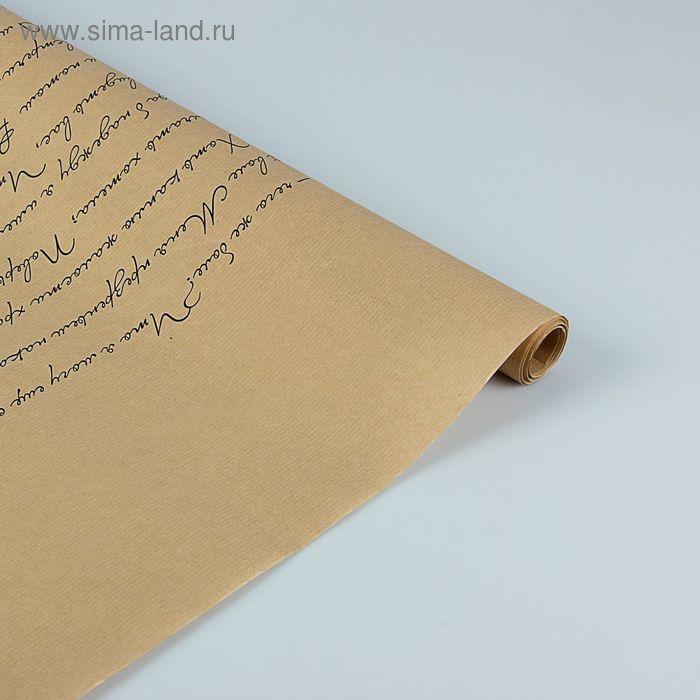 """Бумага упаковочная  крафт """"Письмо Татьяны"""" ламинированная 0,7 x 10 м"""
