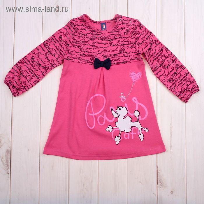 """Платье для девочки """"Кафе Париж"""", рост 86-92 см (26), цвет розовый (арт. Р718598_М)"""
