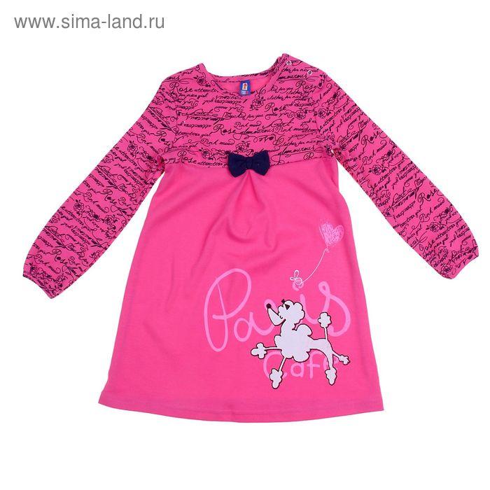 """Платье для девочки """"Кафе Париж"""", рост 98 см (26), цвет розовый (арт. Р718598_Д)"""