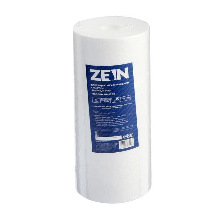 Картридж Luazon PP-10BB, полипропиленовый, 10 мкм