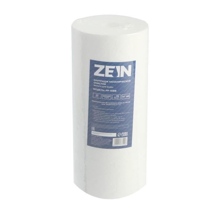 Картридж Luazon PP-10BB, полипропиленовый, 50 мкм