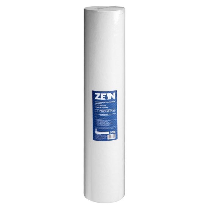 Картридж Luazon PP-20BB, полипропиленовый, 5 мкм