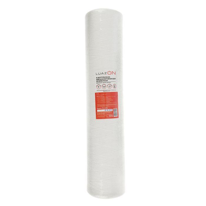 Картридж Luazon PS-20BB, полипропиленовая нить, 50 мкм
