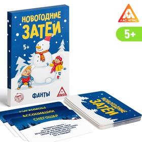 Семейные фанты «Новогодние затеи», 20 карт