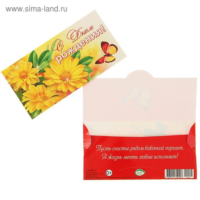 """Конверт для денег """"С Днем Рождения!"""" Желтые цветы, бабочка"""