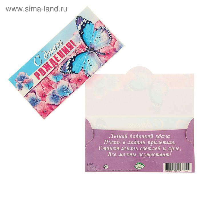 """Конверт для денег """"С Днем Рождения!"""" Розовые цветы, бабочка"""