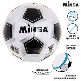 Мяч футбольный Minsa Classic, 32 панели, PVC, 3 подслоя, машинная сшивка, размер 5 Ош