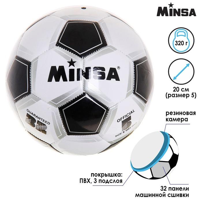 Мяч футбольный Minsa Classic, 32 панели, PVC, 3 подслоя, машинная сшивка, размер 5
