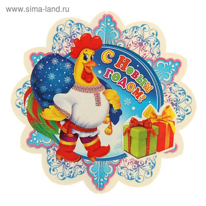 """Открытка-мини """"С Новым Годом!"""" Петух, синий фон"""