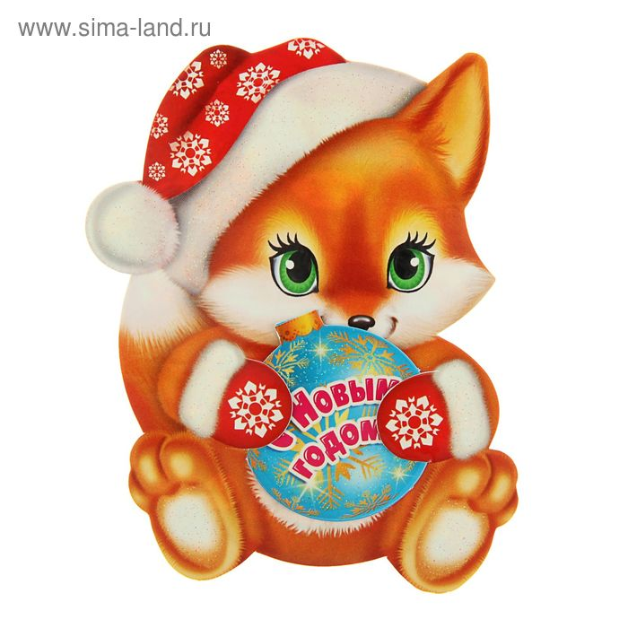 """Открытка-мини """"С Новым Годом!"""" Лиса, шар"""