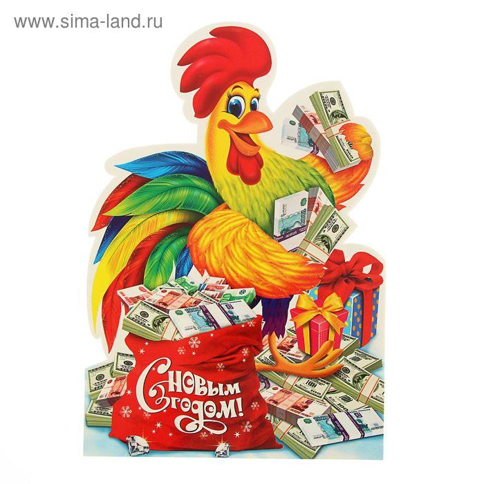 """Открытка """"С Новым годом!"""" Символ Года, мешок денег"""