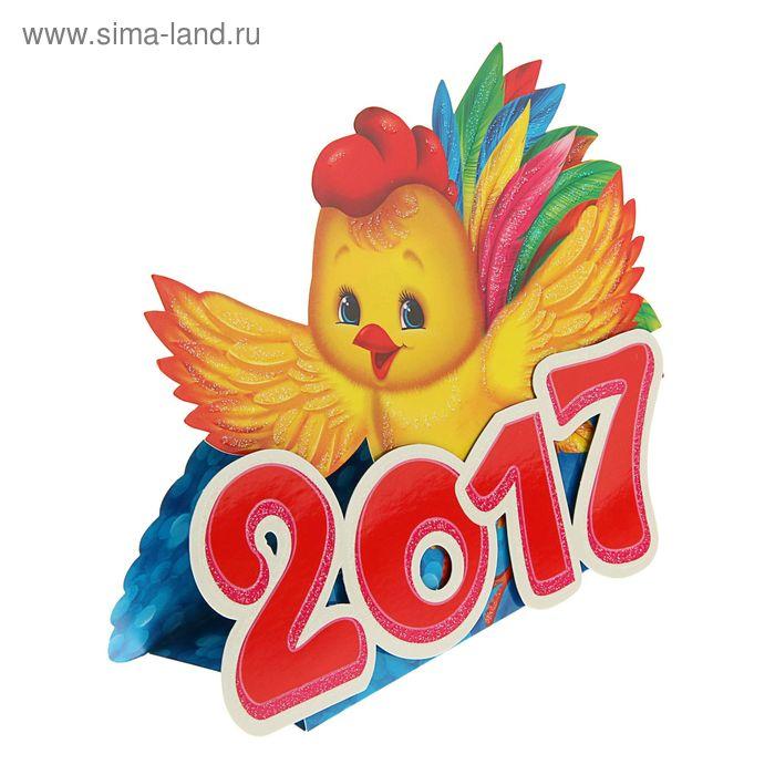 """Открытка """"2017"""" Птенец"""