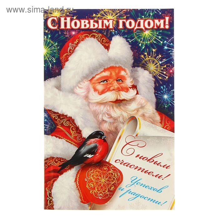 """Открытка """"С Новым годом!"""" Снегирь, Дед Мороз"""