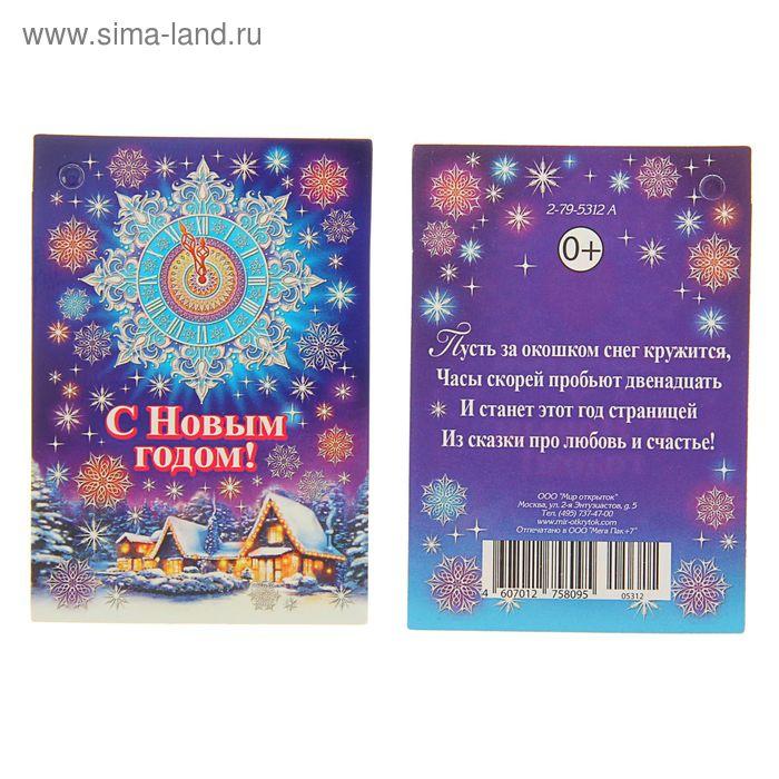 """Открытка-мини """"С Новым Годом!"""" Дом, снежинка"""