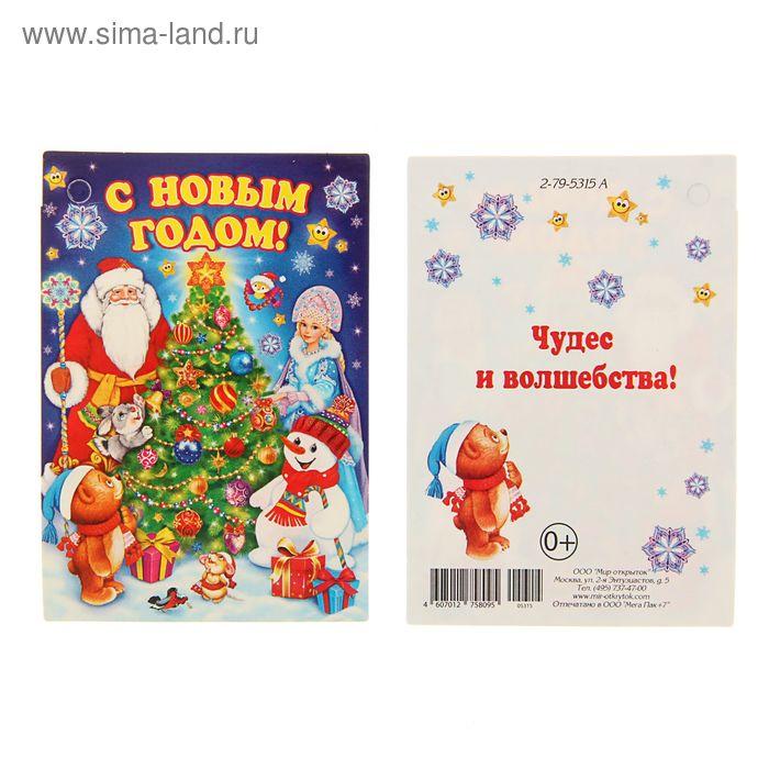 """Открытка-мини """"С Новым Годом!"""" Дед Мороз, Снегурочка, звери"""