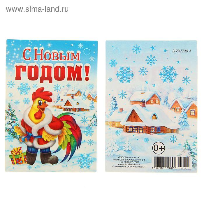 """Открытка-мини """"С Новым Годом!"""" Петух, деревня"""
