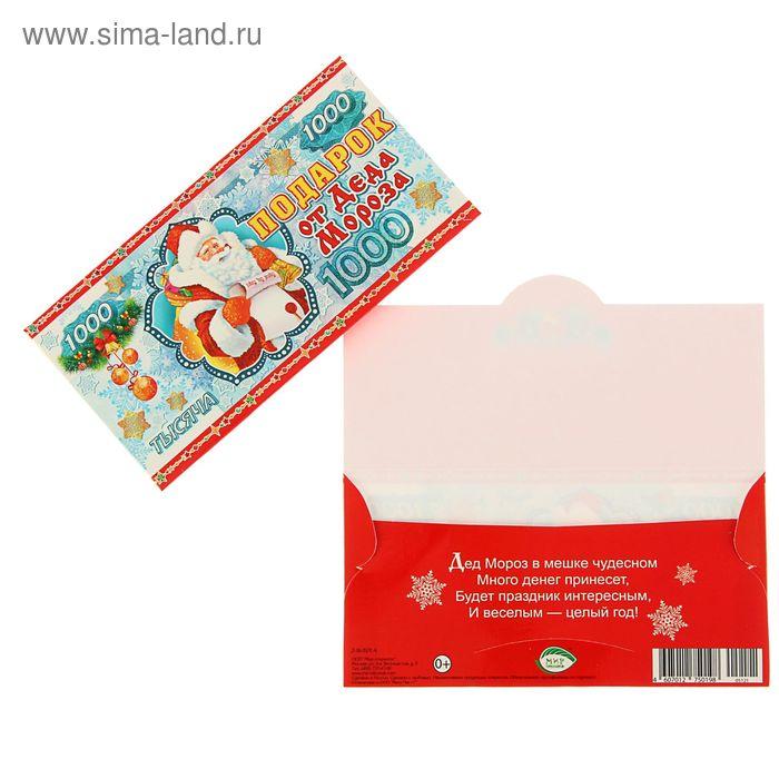 """Конверт для денег """"Подарок от Деда Мороза"""" Дед Мороз, купюра"""