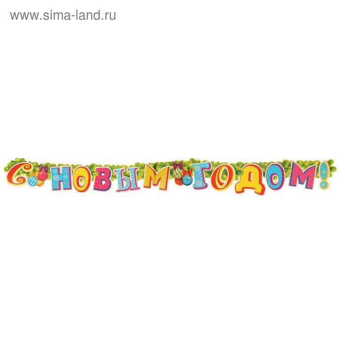 """Мини-гирлянда """"С Новым Годом"""""""