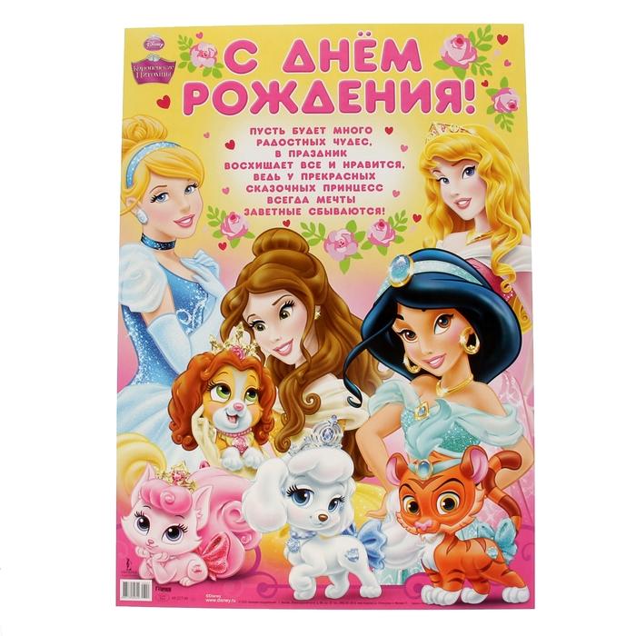 Открытка на день рождения девочке принцесса