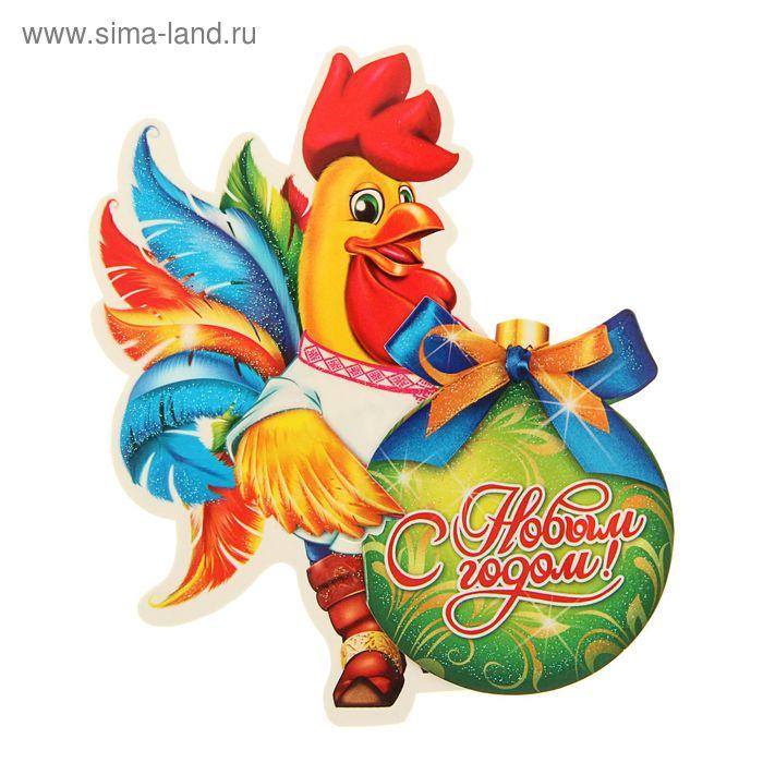 """Открытка-мини """"С Новым Годом!"""" Петух, зеленый шар"""