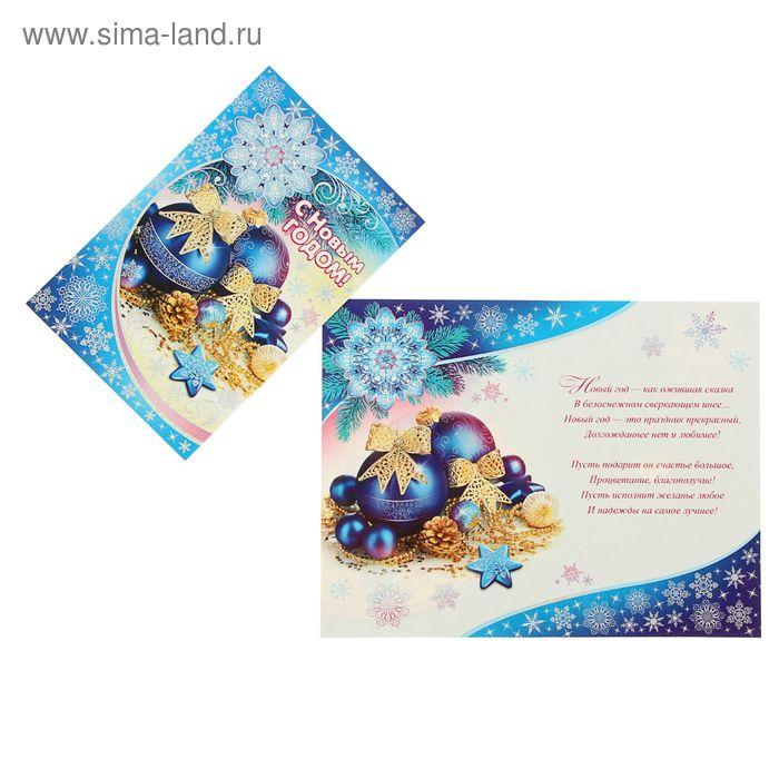 """Открытка """"С Новым Годом!"""" Синий фон, шары"""
