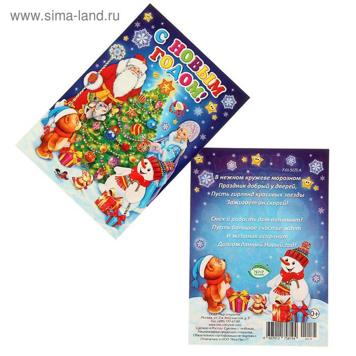 """Почтовая карточка """"С Новым Годом!"""" Дед Мороз, Снегурочка, Снеговик"""
