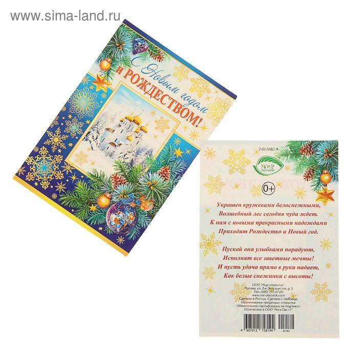 """Почтовая карточка """"С Новым Годом и Рождеством!"""" Церковь, синий фон"""