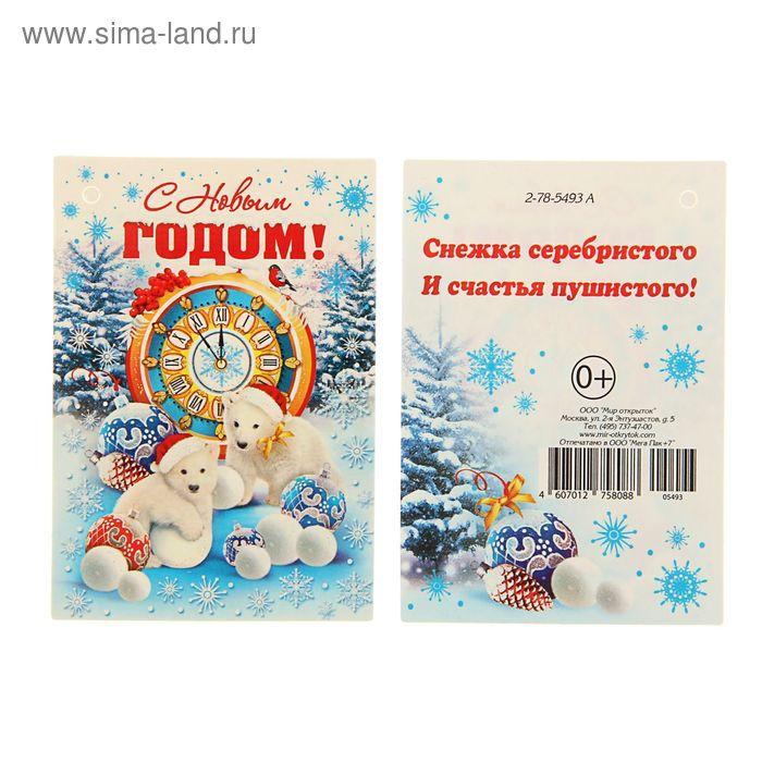 """Открытка-мини """"С Новым Годом!"""" Белые медведи, часы"""
