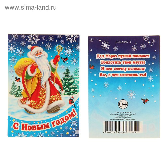 """Открытка-мини """"С Новым Годом!"""" Дед Мороз, подарки"""