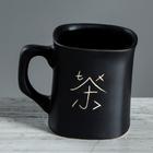 """Чашка """"Иероглиф"""" матовая, чёрная, 0,3 л"""