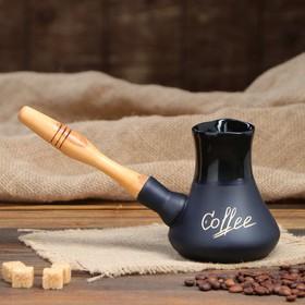{{photo.Alt || photo.Description || 'Турка для кофе малая, 0,2 л, 1 сорт'}}