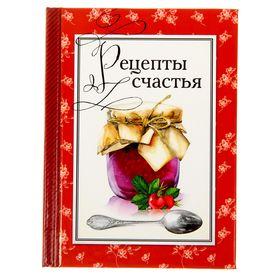 Блокнот 'Рецепты счастья', твёрдая обложка, А7, 64 листа Ош