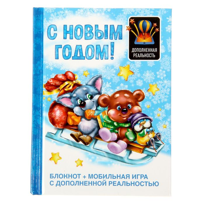 """Блокнот + игра """"С новым годом"""", твёрдая обложка, А7, 64 листа"""