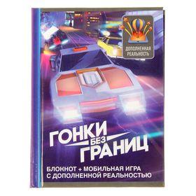 Блокнот + игра 'Гонки без границ', твёрдая обложка, А7, 64 листа Ош
