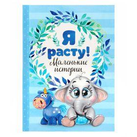 Блокнот для первых слов 'Я расту! Маленькие истории' для мальчика Ош