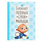 """Блокнот """"Блокнот первых слов малыша"""""""