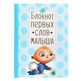 Блокнот 'Блокнот первых слов малыша' Ош