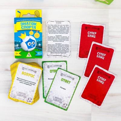 Обучающая игра-викторина «Знаток спорта», 50 карточек